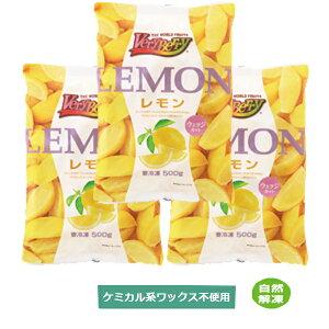 [送料無料]【冷凍果実】ノースイ レモン ウェッジカット 500g×3袋[業務用 1/6カット 産地南アフリカ 生産国日本 30±5個/袋 ※目安 ]