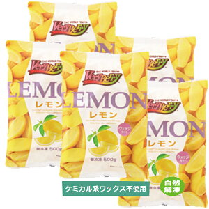 [送料無料]【冷凍果実】ノースイ レモン ウェッジカット 500g×5袋[業務用 1/6カット 産地南アフリカ 生産国日本 30±5個/袋 ※目安 ]
