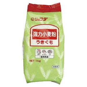 (Z)[送料無料]強力小麦粉 うきぐも 1kg【業務用】