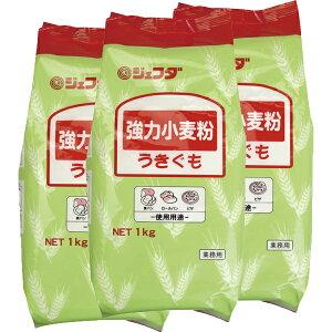 (Z)[送料無料]強力小麦粉 うきぐも 1kg×3袋【業務用】