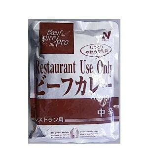 [送料無料]ニチレイ レストランユース ビーフカレー 中辛200g×5袋入:2セット[業務用 レトルト 温めるだけ]