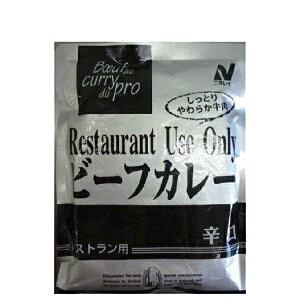 [送料無料]ニチレイ レストランユース ビーフカレー 辛口200g×5袋入:2セット[業務用 レトルト 温めるだけ]
