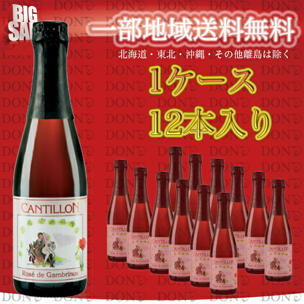 【送料無料】【ベルギー発泡酒】カンティヨン・フランボワーズ 375ml瓶 【1ケース/12本】【ランビックビール・フルーツビール】