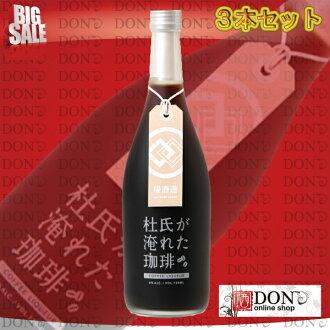 Coffee brewed toji 720 ml 3-piece set