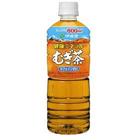 伊藤園 健康 ミネラル むぎ茶 600ml (24本/1ケース))【飲料/お茶/麦茶/おーいお茶】