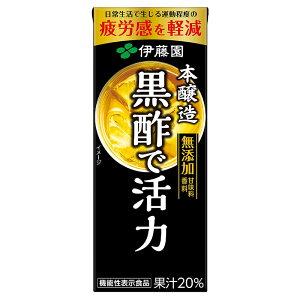 伊藤園 黒酢で活性 200ml 紙パック (1ケース/24本)