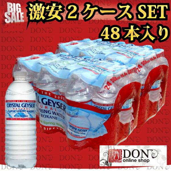 【激安】クリスタルガイザー(2ケース/48本/500ml)【クリスタルガイザー(Crystal Geyser)】【並行輸入品】