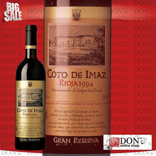 【赤ワイン】コト・デ・イマズ・グラン・レセルヴァ スペイン 750ml