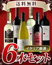 Wineset_italy6