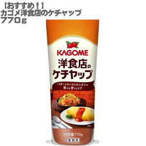 【おすすめ】カゴメ 洋食店のケチャップ 770g【業務用 オムライス ナポリタン】