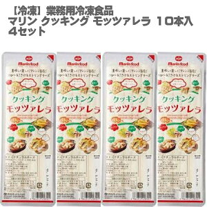 【冷凍チーズ】マリン クッキング モッツァレラ 業務用 315g 10本入×4セット【冷凍 マリン アレンジ自在 伸びるチーズ おいしい イベント 屋台 ハットク】