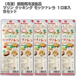 【冷凍チーズ】マリン クッキング モッツァレラ 業務用 315g 10本入×5セット【冷凍 マリン アレンジ自在 伸びるチーズ おいしい イベント 屋台 ハットク】