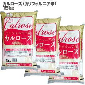 カリフォルニア産 カルローズ米 15kg 米