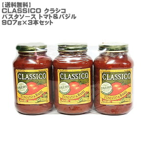 【送料無料】CLASSICO クラシコパスタソース トマト&バジルスパイス907g×3【パスタソース/ピザ/大容量/3本セット/簡単/混ぜるだけ】