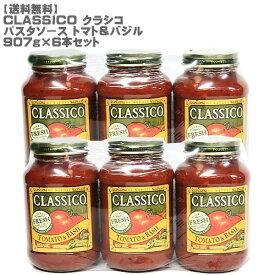 【送料無料】CLASSICO クラシコパスタソース トマト&バジルスパイス907g×6【パスタソース/ピザ/大容量/6本セット/簡単/混ぜるだけ】