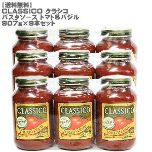 【送料無料】CLASSICO クラシコパスタソース トマト&バジルスパイス907g×9【パスタソース/ピザ/大容量/9本セット/簡単/混ぜるだけ】