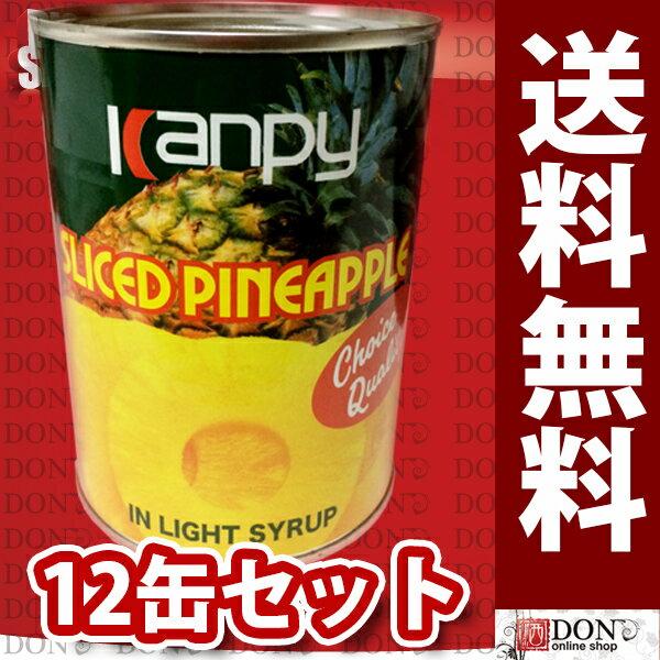 【送料無料】カンピー パインアップル 340g缶 12個セット 【タイ産 / パイン缶 / パイナップル / シロップ / 缶詰】