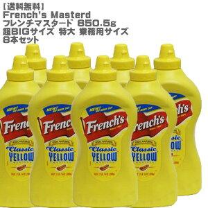 [送料無料]French's Masterdフレンチマスタード 850.5g ×8本セット[超BIGサイズ 特大 業務用サイズ コストコ]