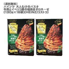 [送料無料]ハインツ 大人むけのパスタ 牛肉とイベリコ豚の粗挽きボロネーゼ(130g×16袋)[HEINZ] [パスタソース ピザ 大容量 8袋セット 簡単 混ぜるだけ コストコ]