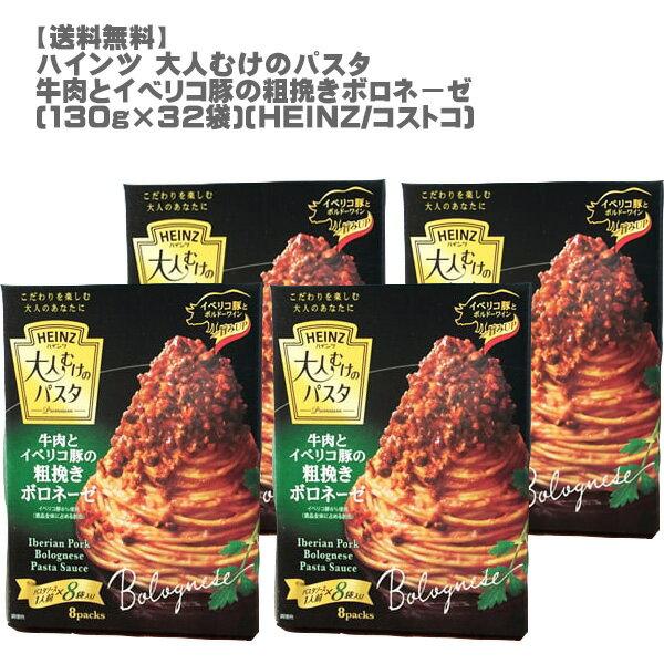 【送料無料】ハインツ 大人むけのパスタ 牛肉とイベリコ豚の粗挽きボロネーゼ(130g×32袋)【HEINZ】 【パスタソース/ピザ/大容量/8袋セット/簡単/混ぜるだけ/コストコ/】