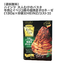 [送料無料]ハインツ 大人むけのパスタ 牛肉とイベリコ豚の粗挽きボロネーゼ(130g×8袋)[HEINZ] [パスタソース ピザ 大容量 8袋セット 簡単 混ぜるだけ コストコ]