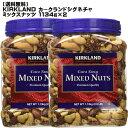 Kirkland mixnuts 2