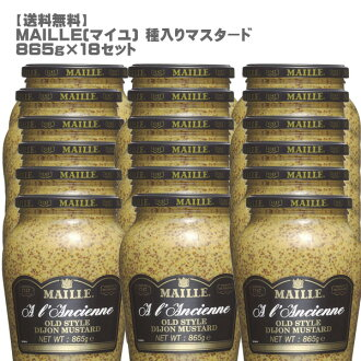 865 g of mustard with MAILLE (マイユ) seed *18 set