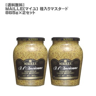 865 g of mustard with MAILLE (マイユ) seed *2 set