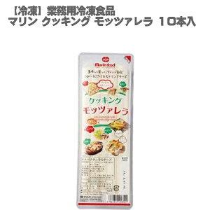 【冷凍チーズ】マリン クッキング モッツァレラ 業務用 315g 10本入【冷凍 マリン アレンジ自在 伸びるチーズ おいしい イベント 屋台 ハットク】