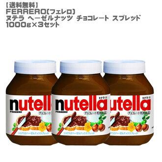 FERRERO (フェレロ) ヌテラヘーゼルナッツチョコレートスプレッド 1,000 g *3 set