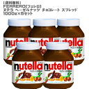 Nutella 5set