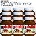 Nutella 9set