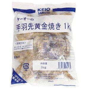 [送料無料]ケーオー 手羽先黄金焼き 1kg×4袋 業務用
