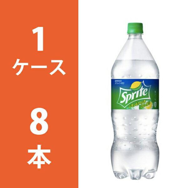 スプライト 1.5LPET 1ケース 8本 セット 【コカ・コーラ / 代引き不可】