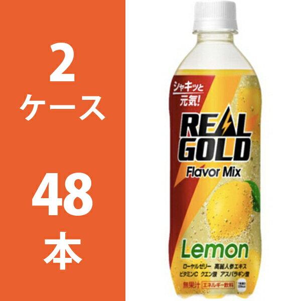 リアルゴールドフレーバーミックスレモン 490mlPET 2ケース 48本 セット 【コカ・コーラ / 代引き不可】