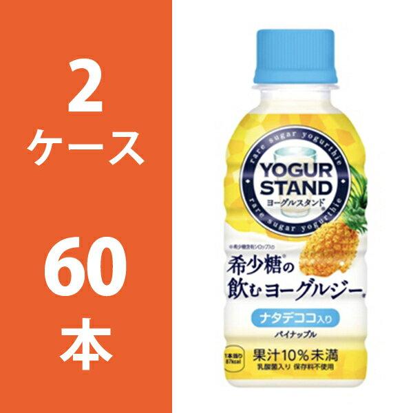 ヨーグルスタンド希少糖の飲むヨーグルジーパイナップル 190mlPET 2ケース 60本セット 【コカ・コーラ / 代引き不可】
