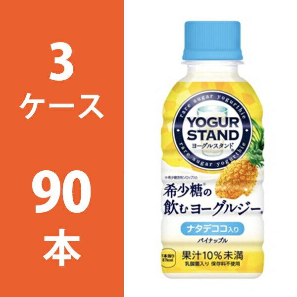 ヨーグルスタンド希少糖の飲むヨーグルジーパイナップル 190mlPET 3ケース 90本セット 【コカ・コーラ / 代引き不可】