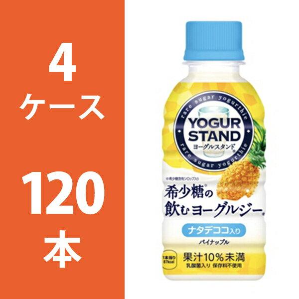 ヨーグルスタンド希少糖の飲むヨーグルジーパイナップル 190mlPET 4ケース 120本セット 【コカ・コーラ / 代引き不可】