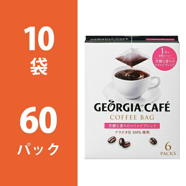 ジョージア芳醇な香りのマイルドブレンド コーヒーバッグ 1ケース 10本セット 【コカ・コーラ / 代引き不可】