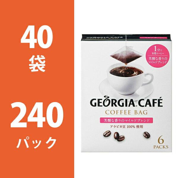 ジョージア芳醇な香りのマイルドブレンド コーヒーバッグ 4ケース 40本セット 【コカ・コーラ / 代引き不可】