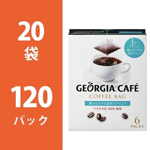 ジョージア豊かなコクの深煎りブレンド コーヒーバッグ 2ケース 20本セット 【コカ・コーラ / 代引き不可】