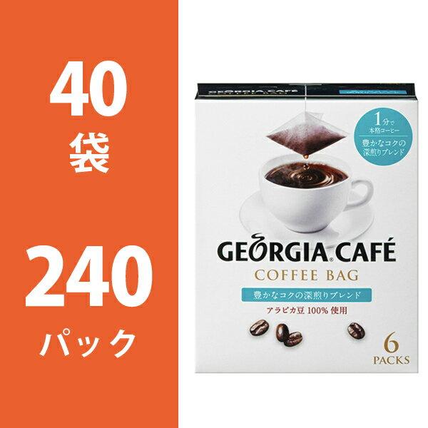 ジョージア豊かなコクの深煎りブレンド コーヒーバッグ 4ケース 40本セット 【コカ・コーラ / 代引き不可】