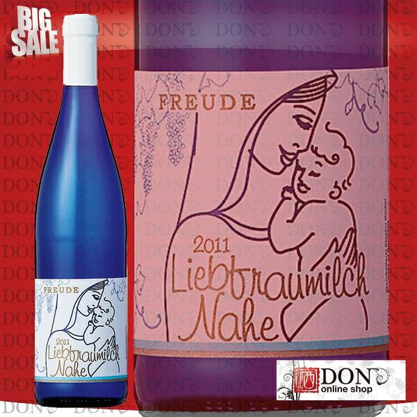 【白ワイン】フロイデ・リープフラウミルヒ Q.b.A ドイツ 白ワイン 750ml