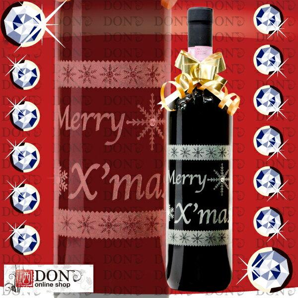 【デコレーションワイン】メリークリスマス【XH-03】【エッチング】【クリスマス】