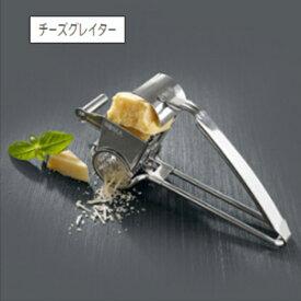[送料無料] チーズグレイター[料理 チーズグッズ 簡単 操作 食洗器OK]