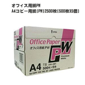 オフィス用紙 PW A4 コピー用紙 (500枚×5冊)(コストコ FSC認証 高白色度 90%)