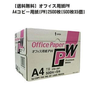 [送料無料]オフィス用紙 PW A4 コピー用紙 (500枚×5冊)(コストコ FSC認証 高白色度 90%)