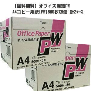 [送料無料]オフィス用紙 PW A4 コピー用紙 (500枚×5冊)2ケースセット!(コストコ FSC認証 高白色度 90%)