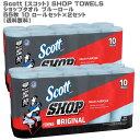 【送料無料】Scott (スコット) SHOP TOWELSショップタオル ブルーロール 55枚 10ロールセット×2セット 【カーショッ…