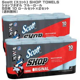 【送料無料】Scott (スコット) SHOP TOWELSショップタオル ブルーロール 55枚 10ロールセット×2セット 【カーショップ/ワークショップ/家事/ペーパータオル/丈夫/大人気/コストコ】